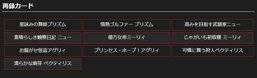 再録カード:シャイニーステージ!! EXパック29弾