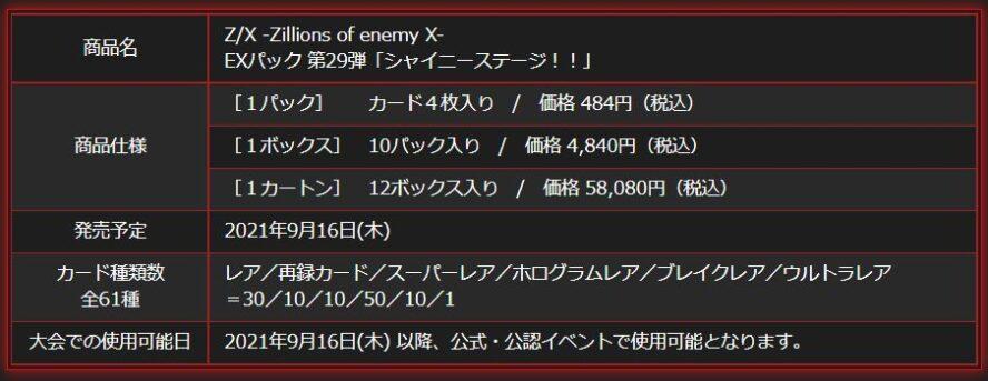 公式商品情報:EXパック 第29弾 シャイニーステージ!!