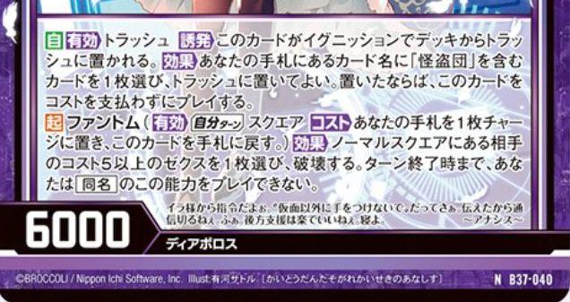 """カードテキスト 怪盗団""""黄昏""""解析のアナシス"""