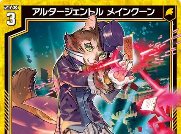 アルタージェントル メインクーン(レア:第37弾 幻想シルバーバレット)が公開!プレイヤー「ニーナ」にて【自】を得る、IGアイコン&ライフリカバリー持ちのケット・シー!