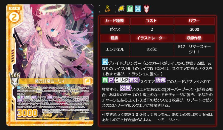 億万女帝ミーリィ:EX29弾「シャイニーステージ!!」再録
