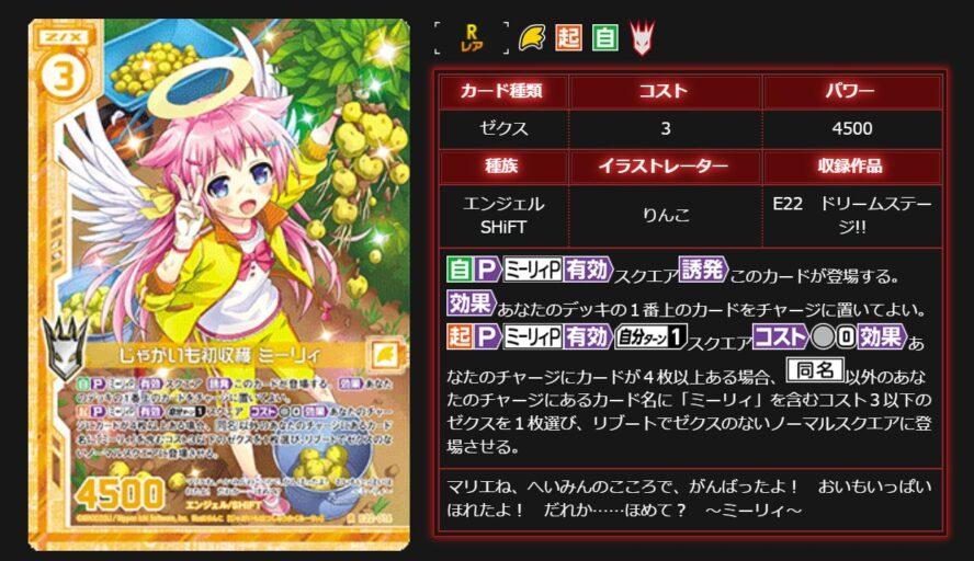 じゃがいも初収穫 ミーリィ:EX29弾「シャイニーステージ!!」再録