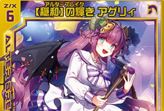 【穏和】の輝き アグリィ(ブレイクレア:EX29弾 シャイニーステージ!!)が公開!プレイヤー「アグリィP」で2種の【起】を得る、ディアボロス&SHiFTのアルターブレイク・ゼクス!