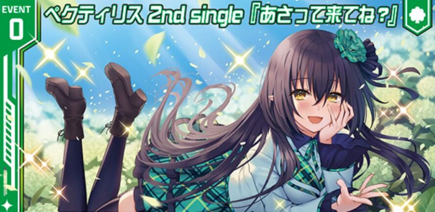 【ステージ】EX29弾「シャイニーステージ!!」収録のステージ・カード一覧まとめ!