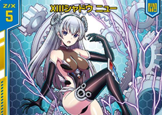 XIIIシャドウ ニュー(スーパーレア:EX29弾 シャイニーステージ!!)が公開!プレイヤー「ニューP」で【常】と【起】を得る、シャドウ(バトルドレス/キラーマシーン)のゼクス!