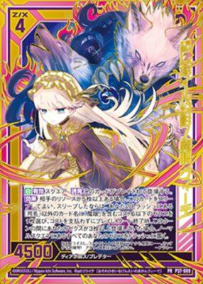 恐レ率イル幻影ノ魔眼 ヴィーデ:PRプロモ版(ゼクス第37弾「幻想シルバーバレット」スーパーキラ☆キラパック)