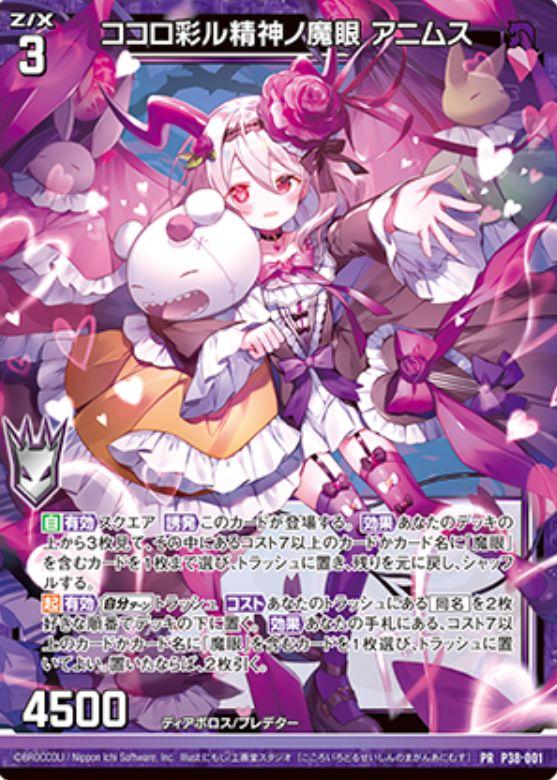 P38-001「ココロ彩ル精神ノ魔眼 アニムス」 ゼクス第38弾 無限アンリミテッドブースト