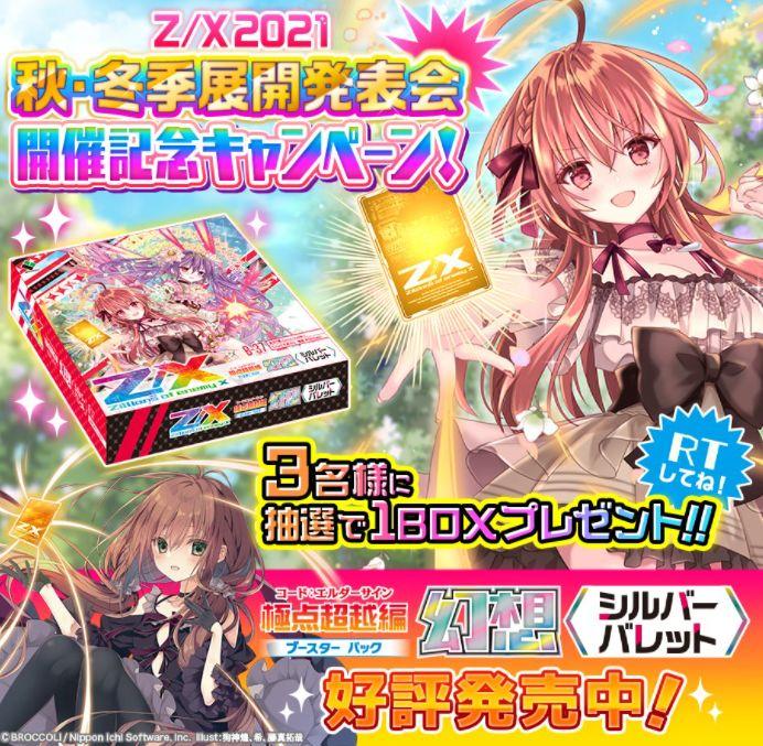 【キャンペーン情報】幻想シルバーバレット発売記念「BOXプレゼントキャンペーン」がゼクス公式Twitterで開催中!