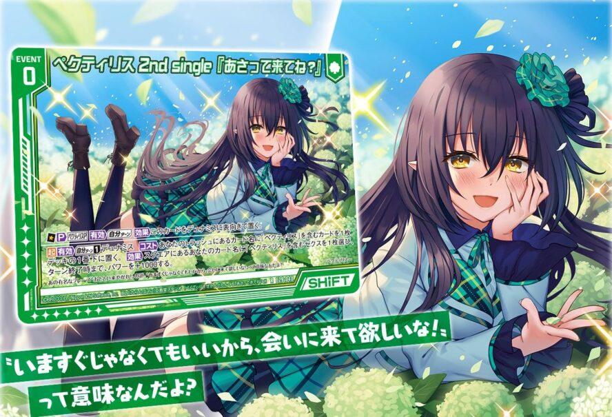 ペクティリス 2nd single『あさって来てね?』(レア:EX29弾 シャイニーステージ!!)が公開!ペクティリスP専用のステージ・カード!