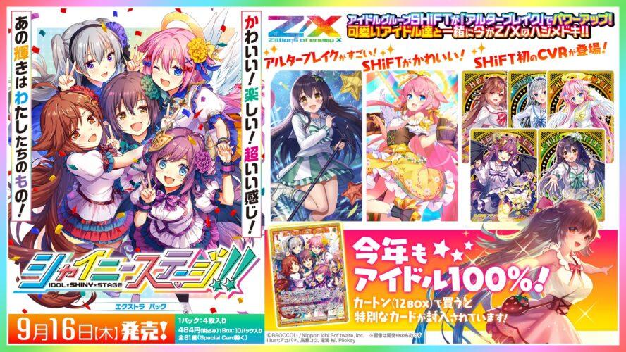 ゼクス「EXパック第29弾 シャイニーステージ!!」が発表!2021年9月16日発売の第29弾エクストラパック!