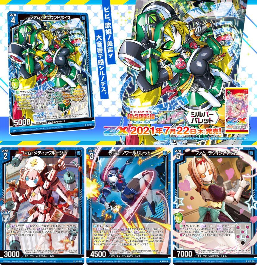 【ファム】ゼクス第37弾「幻想シルバーバレット」に収録される、カテゴリ「ファム」のゼクスが公開!キラーマシーン&メタルフォートレスの両種族に属する青ゼクス!