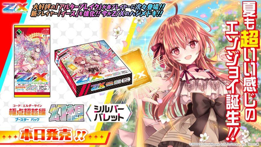 【シングル通販】第37弾「幻想シルバーバレット」のシングルカード通販がスタート!ノーマルやレアのコンプリートセットも販売中!