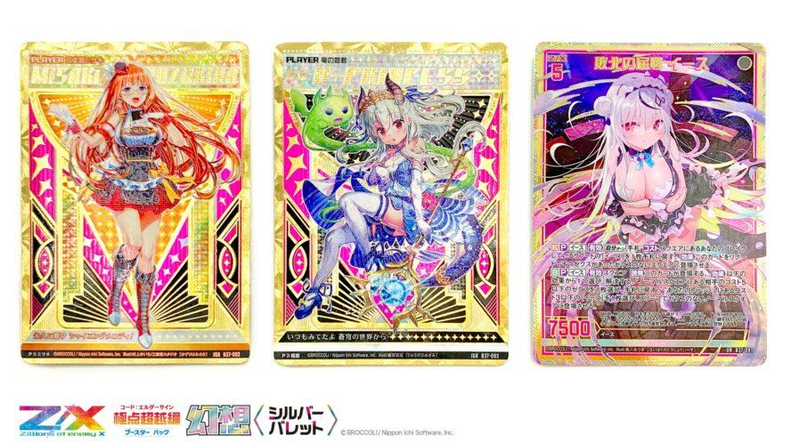 【高額カード】ゼクス第37弾「幻想シルバーバレット」高額カードランキングまとめ!最高額のトップレアはどのカード?