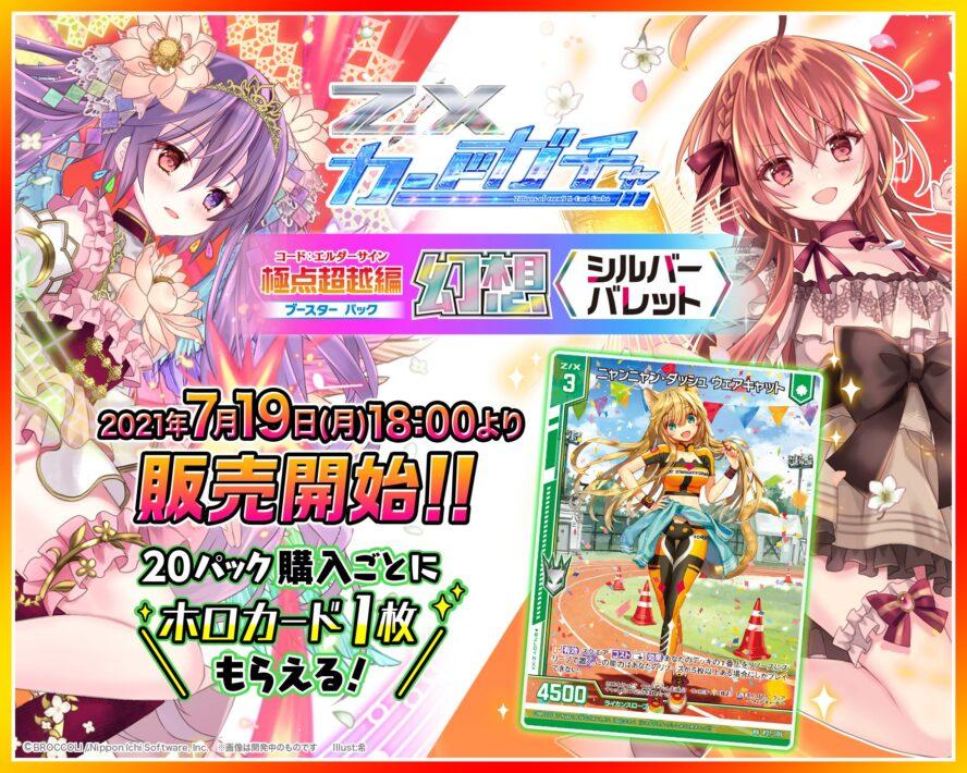 Z/Xカードガチャ「幻想シルバーバレット」が2021年7月19日18時から販売開始!