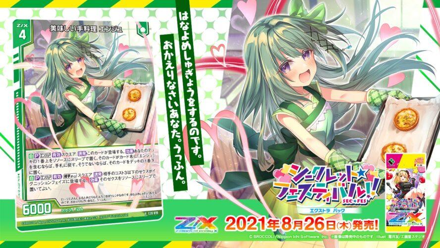 美味しい手料理 エンジュ(レア:EX28弾 シークレット☆フェスティバル!!)が公開!プレイヤー「エンジュP」で2種の【自】を得る、ホウライ&iDAのゼクス!