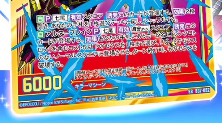 カードテキスト 超越者【自律】シンクロトロン