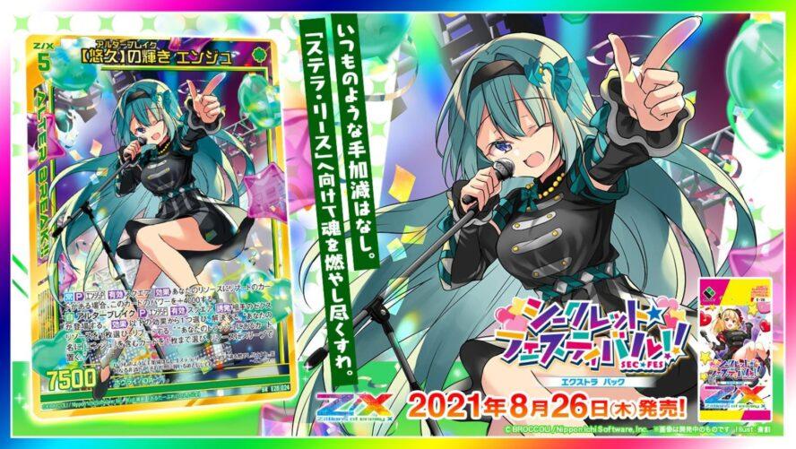 【悠久】の輝き エンジュ(ブレイクレア:EX28弾 シークレット☆フェスティバル!!)が公開!プレイヤー「エンジュP」で【常】と【自】を得る、ホウライ&iDAのアルターブレイク!