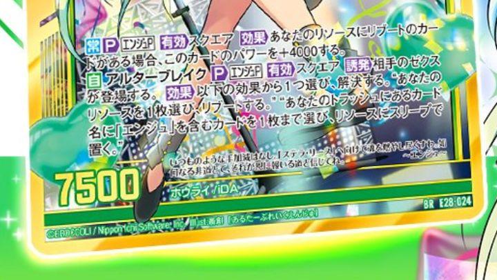 カードテキスト 【悠久】の輝き エンジュ