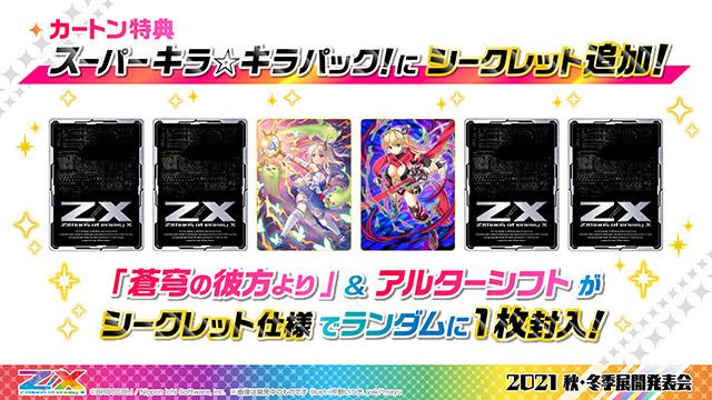 スーパーキラ☆キラパック ゼクス第38弾 無限アンリミテッドブースト