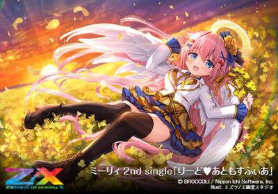 イラスト:ミーリィ 2nd single『りーど♥あともすふぃあ』
