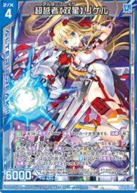 G10-009「超越者【双星】リゲル」(ゼクス「キャラクターデッキ 各務原あづみ」収録)