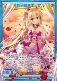 G10-028「無敗の姫騎士リゲル」(ゼクス「キャラクターデッキ 各務原あづみ」収録)