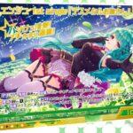 エンジュ 1st single『デスメタルお姉さん』