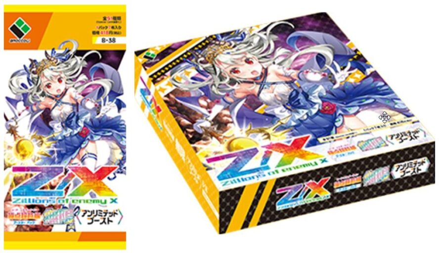 【ボックス】ゼクス第38弾「無限アンリミテッドブースト」のボックス(BOX)を最安値で予約できるお店は?