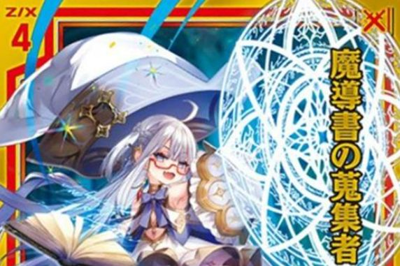 魔導書の蒐集者 セリオン(スーパーレア:第38弾 無限アンリミテッドブースト)が公開!2種の【起】を持つ、ブレイバーのSRゼクス!