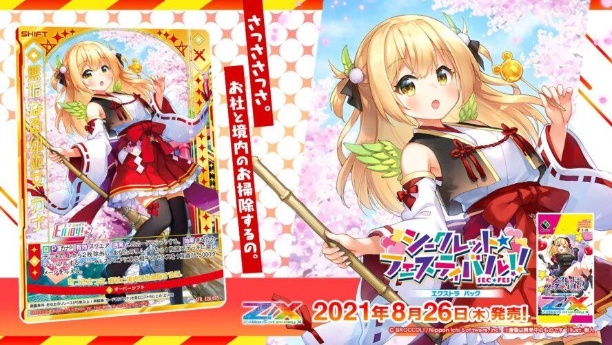 無垢なる幼巫女 カナ(SFR:EX28弾 シークレット☆フェスティバル!!)が公開!コスト5以上のカナに剣臨する赤オーバーシフト!
