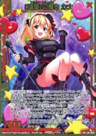 ゼクス/BR/EXパック 『シークレット☆フェスティバル!!』 E28-008[BR]:【理想】の輝き カナ