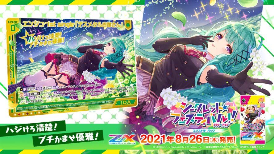 エンジュ 1st single『デスメタルお姉さん』(ステージレア:EX28弾 シークレット☆フェスティバル!!)が公開!エンジュのパワーを強化する【起】を持つ、エンジュP専用のSTRイベント!