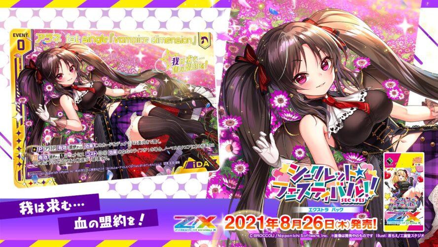 アラネ 1st single『vampire dimension』(ステージレア:EX28弾 シークレット☆フェスティバル!!)が公開!自ライフ1で相手ゼクスを破壊する【起】を持つ、アラネP専用のステージ・イベント!