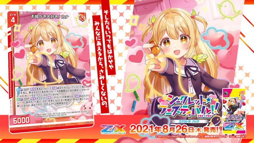 お絵かき大好き! カナ(レア:EX28弾 シークレット☆フェスティバル!!)が公開!プレイヤー「カナP」で【常】と【自】を得るミソス&iDAのゼクス!