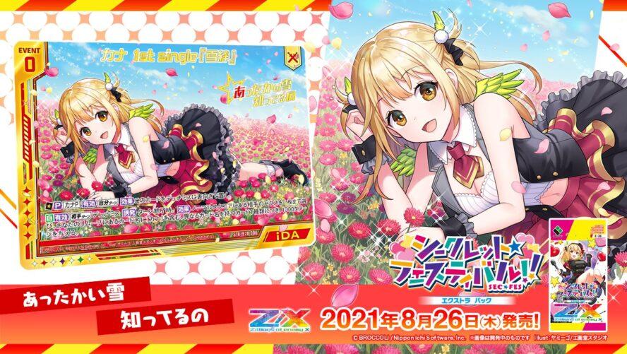 カナ 1st single『雪絆』(ステージレア:EX28弾 シークレット☆フェスティバル!!)が公開!ターン終了時に相手ゼクスに自リムーブのカナの種類数×1000ダメージを与える、カナP専用のステージ・イベント!