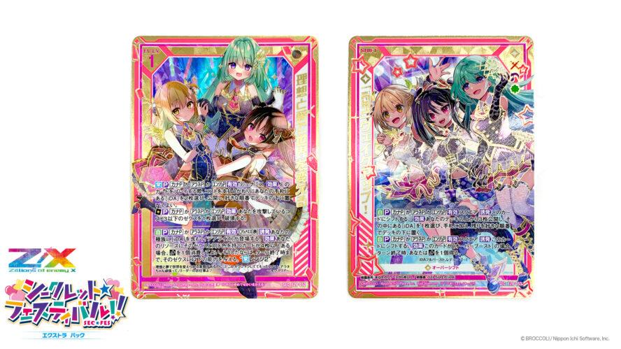【シングル通販】EXパック28弾「シークレット☆フェスティバル!!」のシングルカード通販がスタート!コンプリートセットも販売中!