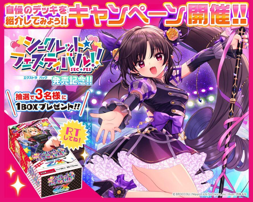 【キャンペーン情報】シークレット☆フェスティバル!!発売記念「BOXプレゼントキャンペーン」がゼクス公式Twitterで開催中!