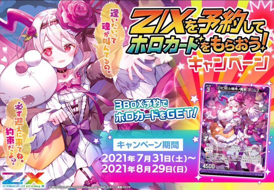 ココロ彩ル精神ノ魔眼 アニムス(PR:ゼクス第38弾「無限アンリミテッドブースト」予約キャンペーン)が公開!