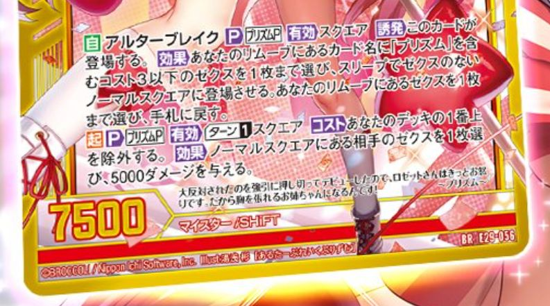 カードテキスト 【暁星】の輝き プリズム