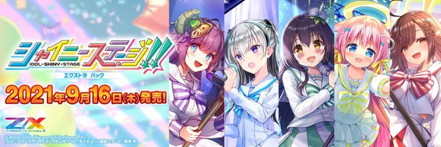 【シングル通販】EXパック29弾「シャイニーステージ!!」のシングルカード通販がスタート!コンプリートセットも販売中!
