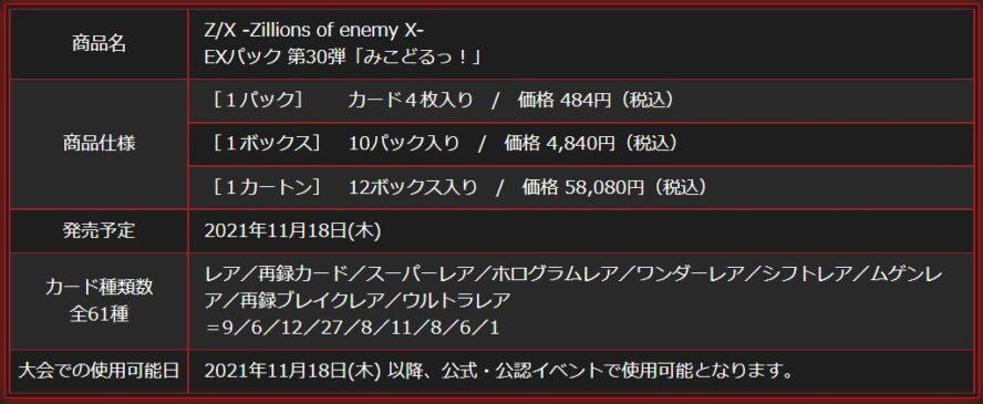 公式商品仕様:EXパック 第30弾 みこどるっ!
