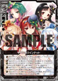 ドラミコクインテット(リビルド前)NC DramaCD 2 ドラミコクインテット 封入特典