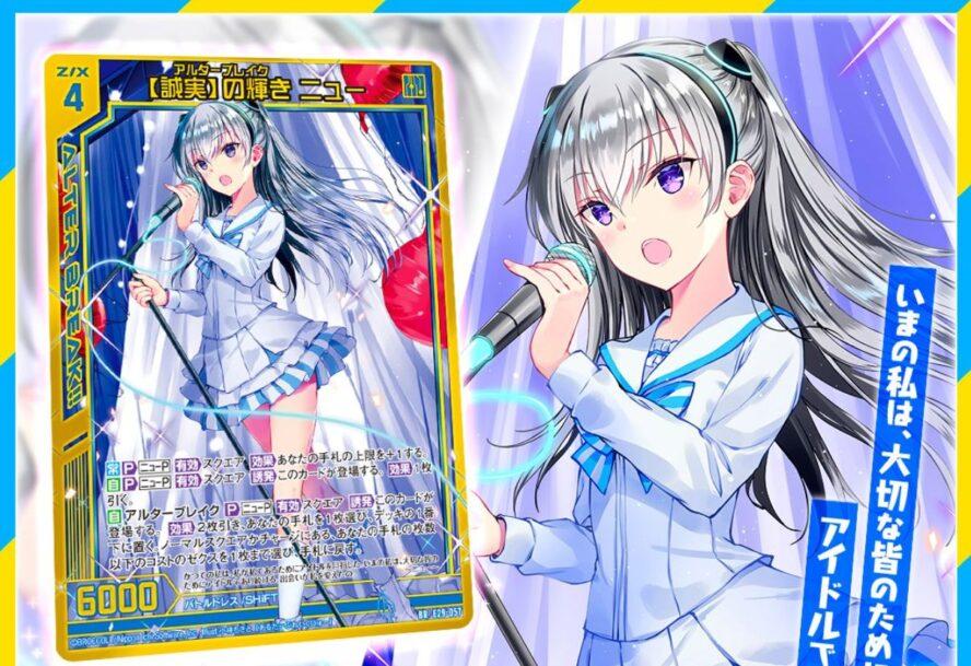 【誠実】の輝き ニュー(ブレイクレア:EX29弾 シャイニーステージ!!)が公開!プレイヤー「ニューP」で【常】と【自】を得る、バトルドレス&SHiFTのアルターブレイク・ゼクス!