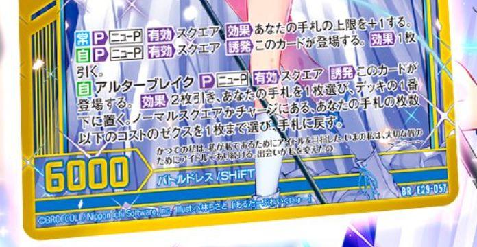 カードテキスト 【誠実】の輝き ニュー