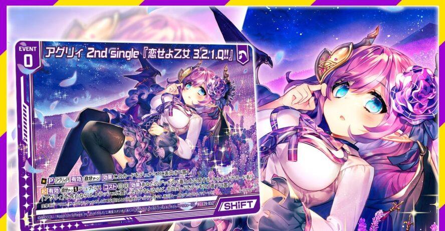 アグリィ 2nd single『恋せよ乙女 3.2.1.Q!!』(レア:EX29弾 シャイニーステージ!!)が公開!アグリィP専用のステージ・カード!