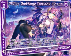 アグリィ 2nd single『恋せよ乙女 3.2.1.Q!!』