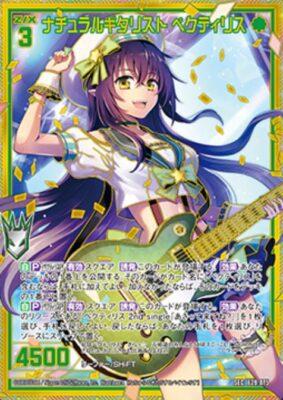 ナチュラルギタリスト ペクティリス:EX29弾「シャイニーステージ!!」SEC