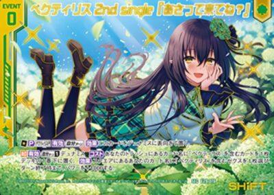 ペクティリス 2nd single『あさって来てね?』:EX29弾「シャイニーステージ!!」SEC