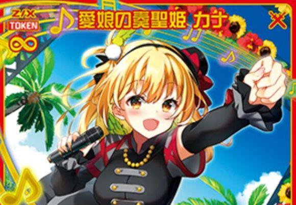 【MGNR】ゼクス「EXパック30弾 みこどるっ!」収録のMGNR(ムゲンレア)一覧まとめ!封入率はどうなる!?