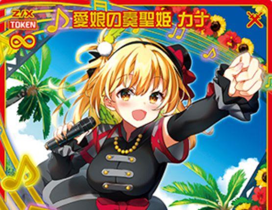 愛娘の奏聖姫 カナ(ムゲンレア:EX30弾 みこどるっ!)が公開!3種の【自】を持つ、ミソスのアンリミテッドブースト!